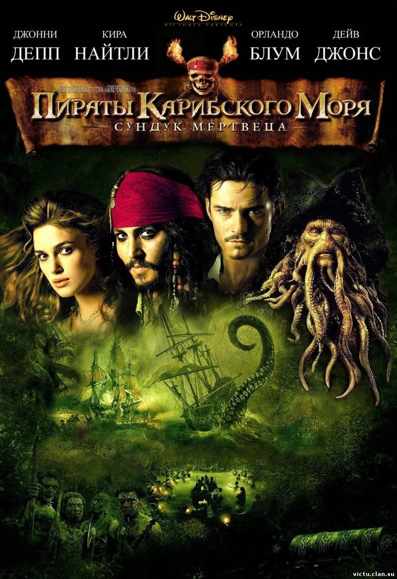 Пираты карибского моря сундук